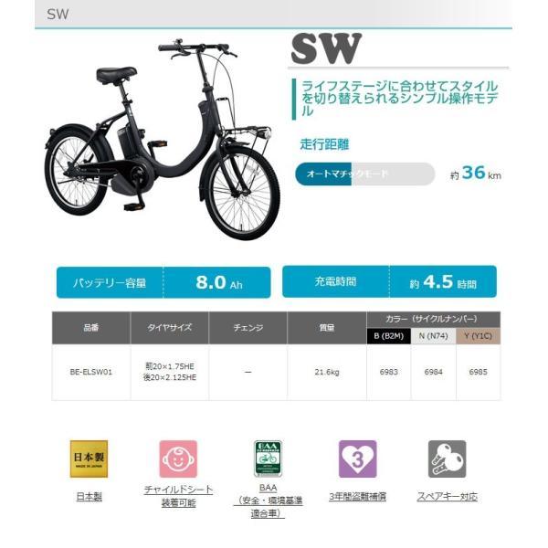 パナソニック SW 2019年モデル 20インチ 電動アシスト自転車 子供乗せ自転車 BE-ELSW01 1モードのシンプル操作モデル|joy|05
