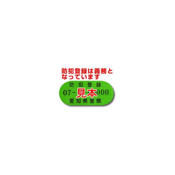 【自転車と同時購入のみ】【愛知県】防犯登録の手続き|joy