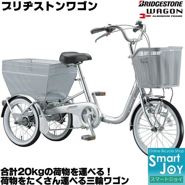 (関東、東海、関西のみ配達可能) ブリヂストン 大人用三輪車 ブリヂストンワゴン BW13 内装3段変速 ブリジストンワゴン 三輪自転車