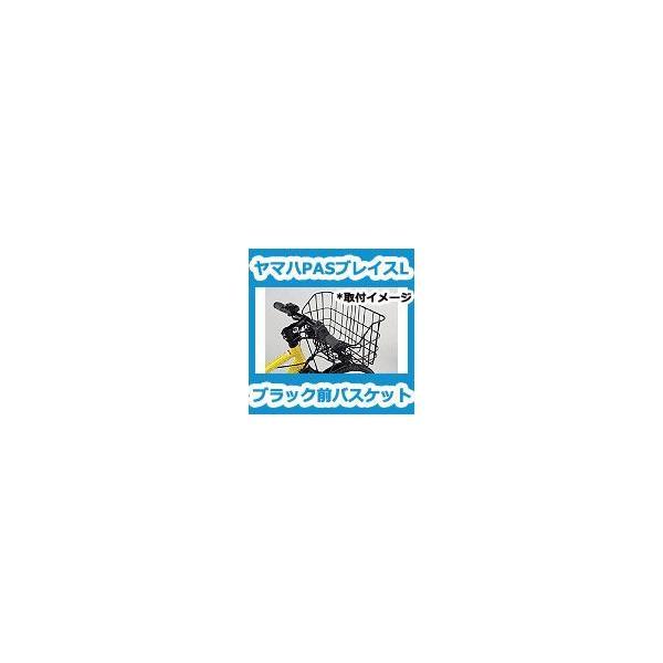 自転車前カゴ パスブレイスL&XL用 ブラック前バスケット Q5K-BSC-002-P21|joy