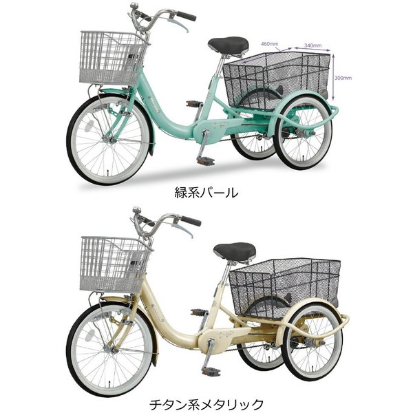丸石自転車 大人用三輪車 サンデーラブリー SLA3-H2 前20インチ/後18インチ 3段変速付 マルイシ ワゴン|joy|02
