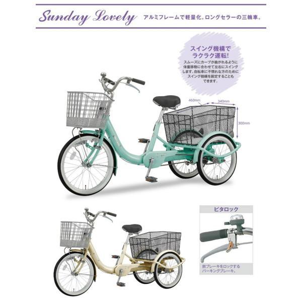 丸石自転車 大人用三輪車 サンデーラブリー SLA3-H2 前20インチ/後18インチ 3段変速付 マルイシ ワゴン|joy|03