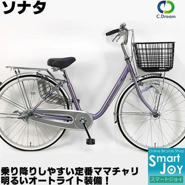 C.DreamPROGEARソナタ26インチ変速なしシティサイクル激安価格婦人自転車ママチャリ