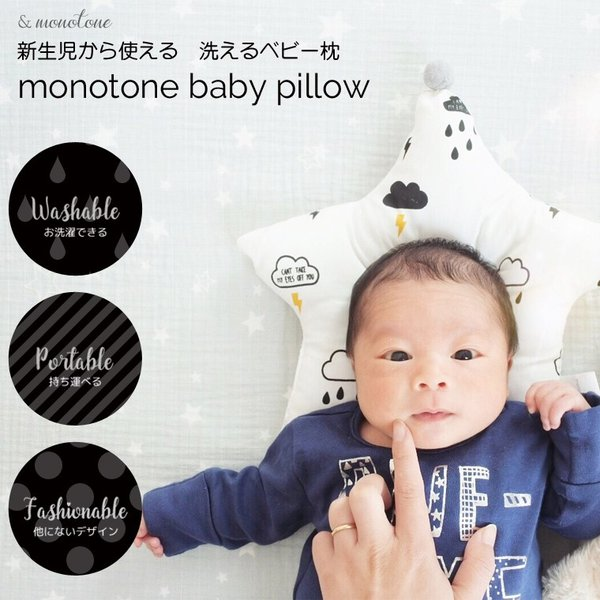 赤ちゃん 枕 ベビー枕 出産祝い ギフト プレゼント 新生児 ベビー ベビー用品 ドーナツ枕 おしゃれ モノトーン|joycre