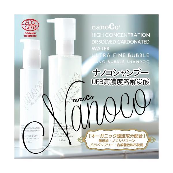 髪と頭皮の美容液シャンプー 250ml ナノコシャンプー トリートメントレス 高濃度溶解炭酸 シャンプー nanoco shampoo エコサート オーガニック認証団体|joyfulgame|02