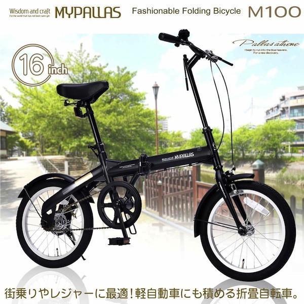 軽自動車にも積める 新タイプ 折り畳み自転車 16インチ MyPallas マイパラス M-100 マットブラック色|joyfulgame|02
