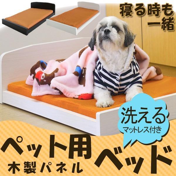 洗えるマットレス付き わんちゃん ペット用 木製ベッド PB-01 友澤木工|joyfulgame|02