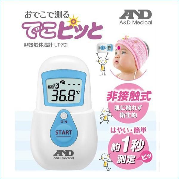 体温計 湯温計 A&D エー・アンド・ディ おでこで測る 非接触体温計 UT-701 (でこピッと) ブルー UT-701 joyfulgame 04