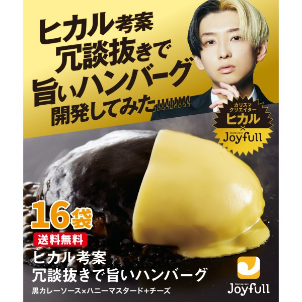 ヒカル 考案 冗談抜きで旨い ハンバーグ(120g) 黒カレーソース×ハニーマスタード+チーズ 付き 16個入り 冷凍