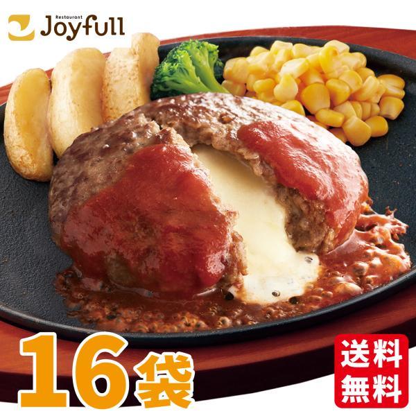 ハンバーグ ジョイフルチーズインハンバーグ(120g)トマトソース付き16個入り【冷凍】