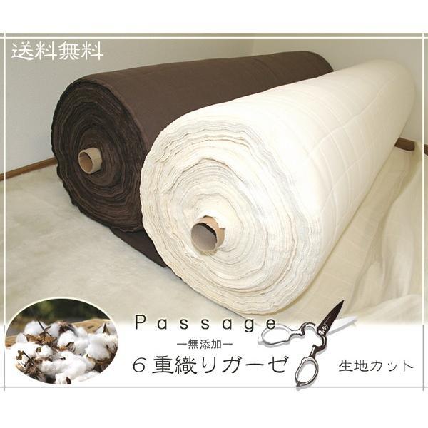 国産 無添加6重カーゼ Passage パサージュ 生地カット販売 (単位は50cm)  日本製 ガーゼマスク 花粉症対策 ガーゼ生地 コロナウイルス対策 キャンセル不可