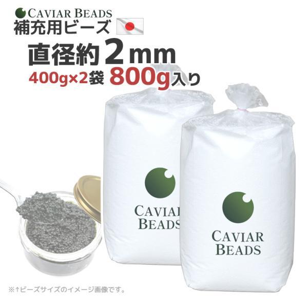 CAVIAR BEADS 補充用ビーズ 400g入り×2袋 直径約2mm ビーズクッション 中材 キャビアビーズ 日本製 おかわり 送料無料 ビーズ中身  セット購入で割安
