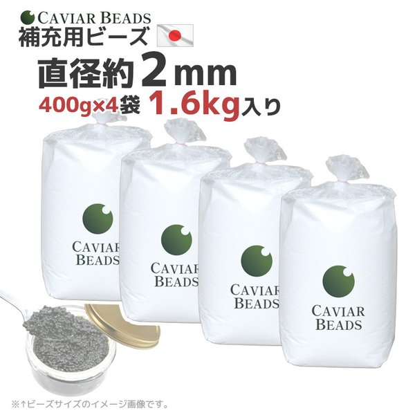 CAVIAR BEADS 補充用ビーズ 400g入り×4袋 直径約2mm ビーズクッション 中材 キャビアビーズ 日本製 おかわり 送料無料 ビーズ中身  セット購入で超割安