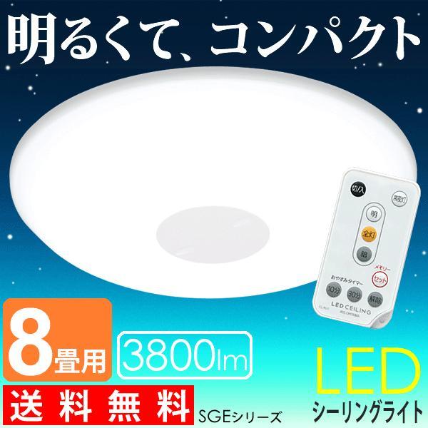 数】量】限】定】在庫処分価格!! LEDシーリングライト 8畳 CL8D-SGE アイリスオーヤマ