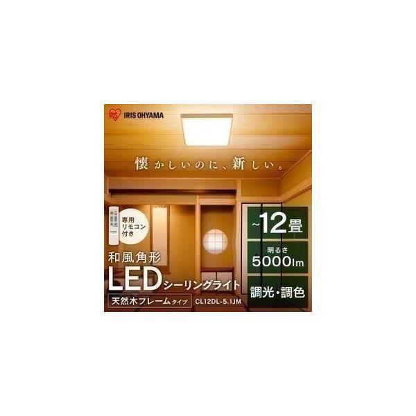 LEDシーリングライト和室和風12畳調光調色アイリスオーヤマおしゃれ角形和モダン天然木CL12DL-5.1JM