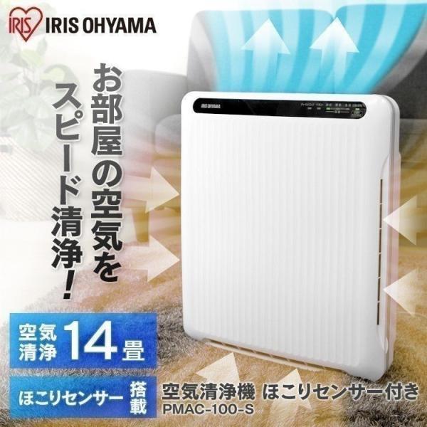 空気清浄機 PM2.5対応 PMAC-100-S ホコリセンサー付 アイリスオーヤマ製