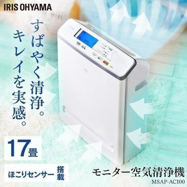 ★PM2.5ウォッチャー★ 空気清浄機 17畳用 アイリスオーヤマ
