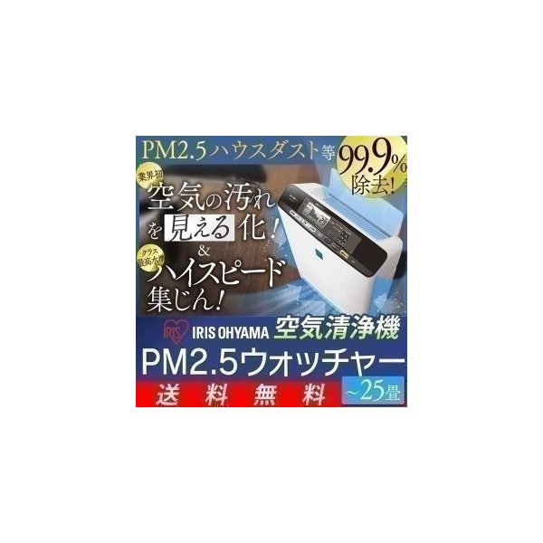 ★PM2.5ウォッチャー★ 空気清浄機 25畳用 アイリスオーヤマ