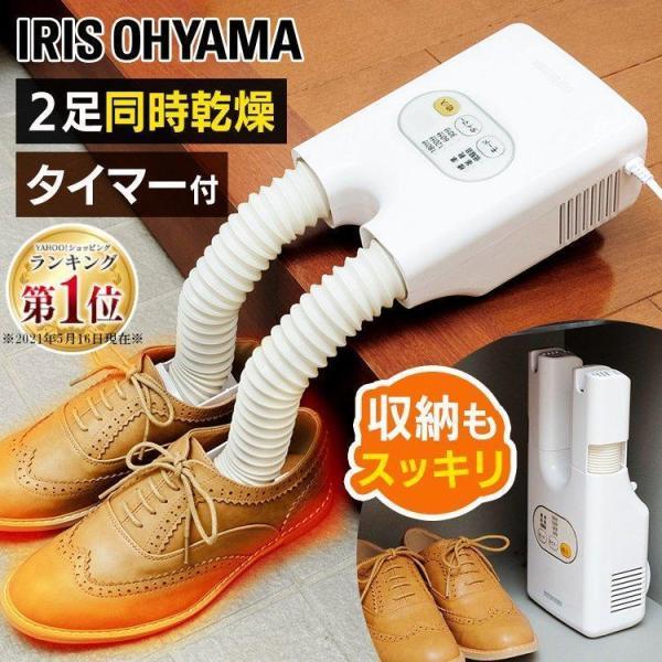 靴乾燥機アイリオーヤマカラリエ乾燥機くつ靴乾燥くつ乾燥機2足同時革靴スニーカー長靴SD-C1-WP