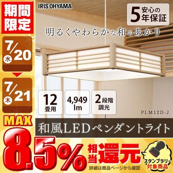 ペンダントライト和風12畳おしゃれLED和室和風ペンダントライト調光PLM12D-Jアイリスオーヤマ