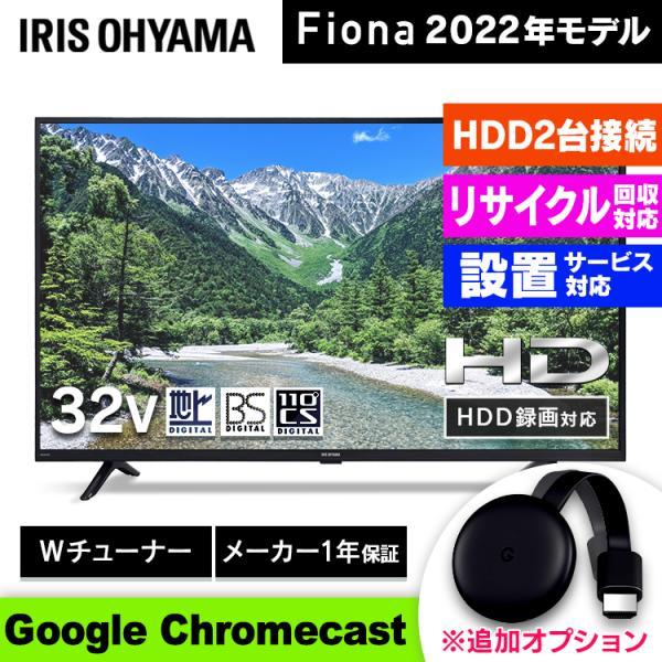 テレビ32型32インチ新品液晶テレビ本体一人暮らし新生活グーグルクロムキャストGooglechromecastアイリスオーヤマ3