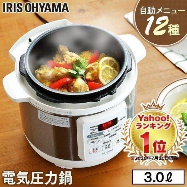 圧力鍋電気電気圧力鍋3.0L炊飯保温グリル鍋おしゃれ自動メニューホワイトPC-EMA3-Wアイリスオーヤマ