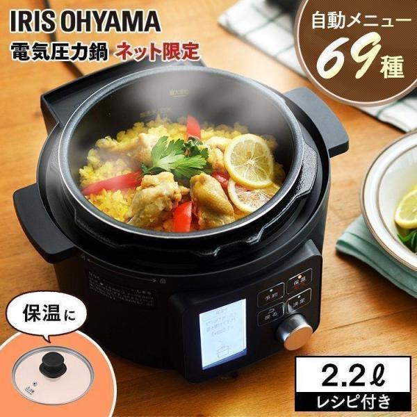 圧力鍋電気電気圧力鍋2.2L炊飯保温グリル鍋アイリスオーヤマレシピ時短料理ブラックPMPC-MA2-B