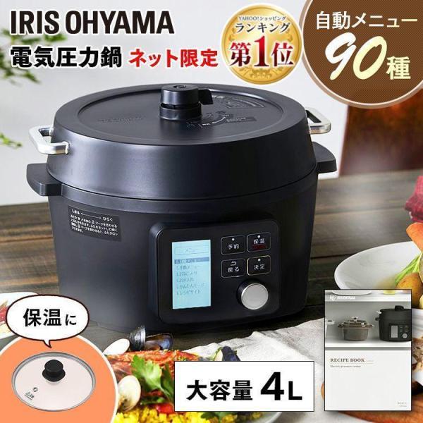 圧力鍋電気電気圧力鍋鍋アイリスオーヤマ4L4リットルレシピ時短調理料理4.0LブラックPMPC-MA4-B