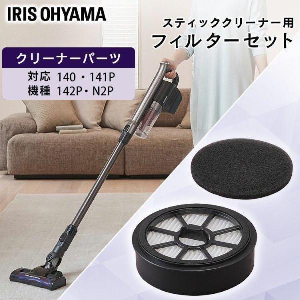 充電式サイクロンスティッククリーナー 別売フィルターセット CEA-FS14  アイリスオーヤマ