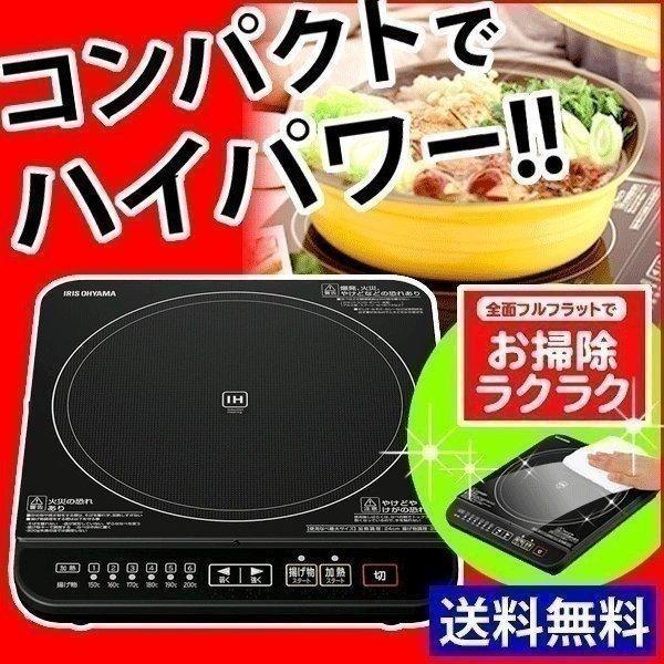 ★コンパクト★ IHクッキングヒーター IHコンロ IHK-T31-B 1400W アイリスオーヤマ