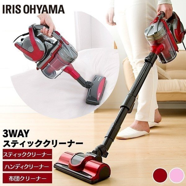 掃除機 サイクロン スティック アイリスオーヤマ 布団クリーナー ハンディ 3WAY クリーナー コンパクト 手軽 掃除 ICS55KFR