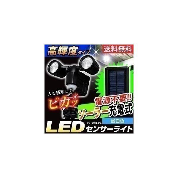 センサーライト ソーラー式センサーライト 高輝度 2灯式 防犯灯 防犯ライト LSL-SBTN-400 アイリスオーヤマ