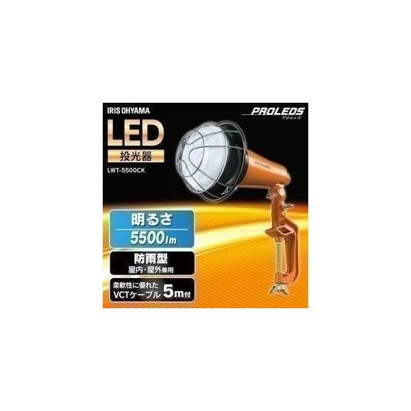 LED投光器 作業灯 現場 照明 工事 作業用 屋内 屋外 明るい 広範囲 LED5500lm LWT-5500CK アイリスオーヤマ 一人暮らし おしゃれ 新生活