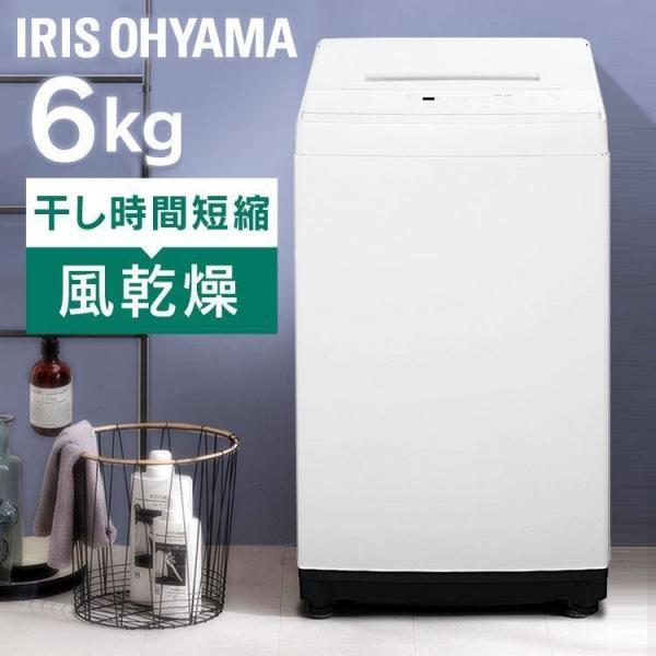 洗濯機一人暮らし6kg新品全自動洗濯機6.0kg新生活部屋干しおしゃれシンプル安いアイリスオーヤマIAW-T602EKAW-60