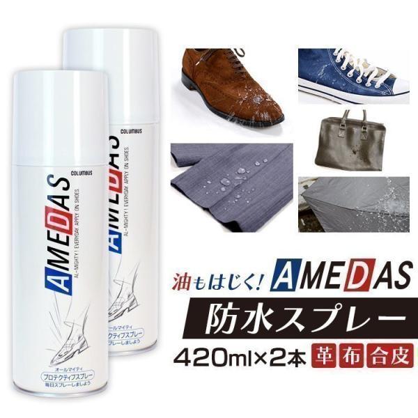 アメダス 防水スプレー 420ml 2本セット 靴  防水保護スプレー 皮革 コロンブス 撥水 シューケア用品