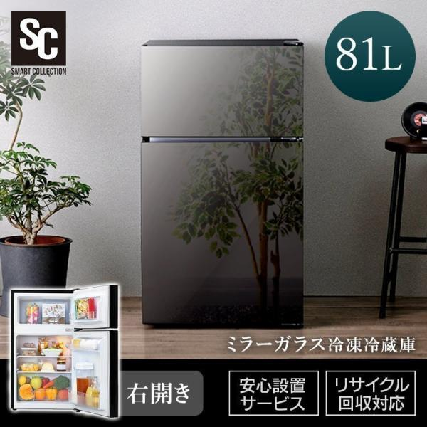 冷蔵庫一人暮らし81L2ドアおしゃれミラーガラス冷凍庫冷凍冷蔵庫ノンフロンブラックPRC-B082DM-B(D)