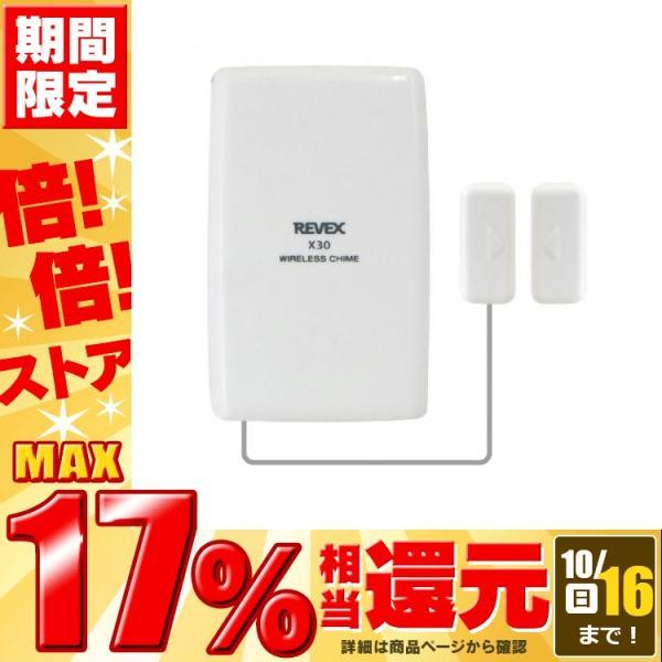 リーベックス(REVEX)ワイヤレスチャイムXシリーズ専用増設用ドア窓送信機X30人気