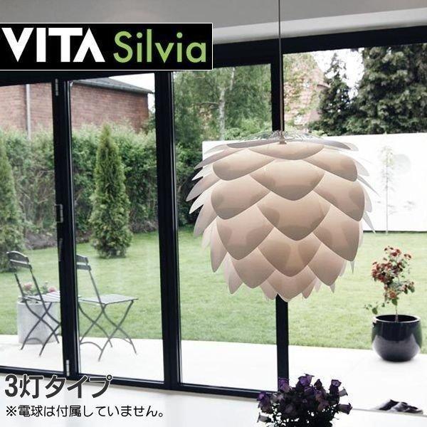 【デンマーク発のデザイン】VITA Silvia ペンダントライト 8畳 3灯タイプ