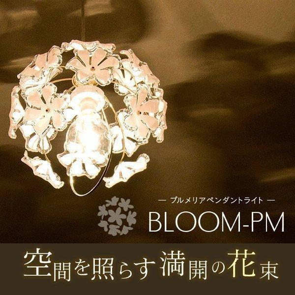 RoomClip商品情報 - ポイント3倍中 ブーケ ペンダントライト 天井照明 GEM-884P