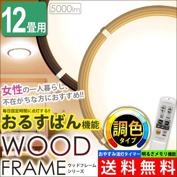 LEDシーリングライト 12畳 おしゃれ 天井照明 調光 調色 CL12DL-WF1-T・CL12DL-WF1-M アイリスオーヤマ JOYライト