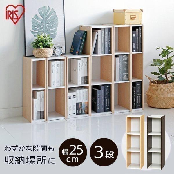 カラーボックス収納ボックス3段(幅25cm×高88cm)スペースカラーボックスUB-9025(アイリスオーヤマ)隙間収納(見せる