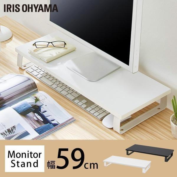 モニター台卓上パソコンアイリスオーヤマおしゃれMNS-590ブラックホワイト