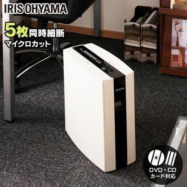 シュレッダー 家庭用 電動 アイリスオーヤマ マイクロクロスカット おしゃれ コンパクト 業務用 オフィス PS5HMSD