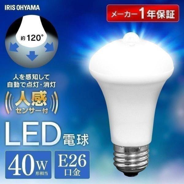 LED電球 E26 40W 電球 人感センサー 40形相当 防犯 工事不要 節電 自動消灯 自動 LDR6N-H-SE25 LDR6L-H-SE25 昼白色 電球色 アイリスオーヤマ