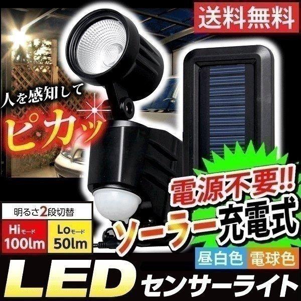 センサーライト 屋外 LED ソーラー式 1灯式 防犯灯 防犯ライト LSL-SBSN-100D アイリスオーヤマ