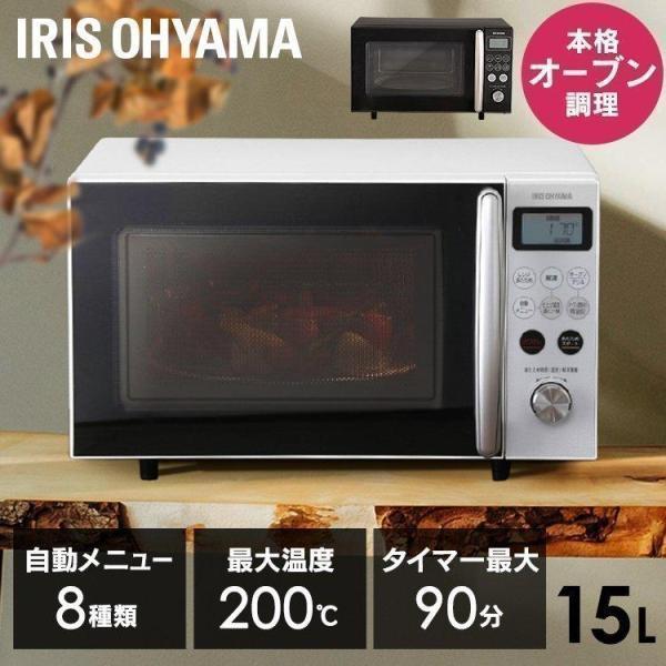オーブンレンジ安い電子レンジおしゃれ一人暮らし15LオーブンシンプルアイリスオーヤマMO-T1501-WMO-T1501-B
