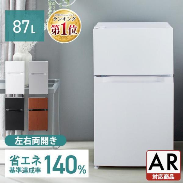 冷蔵庫一人暮らし小型新品安い2ドア冷凍冷蔵庫おしゃれミニコンパクト2ドア冷蔵庫新生活ノンフロン冷凍庫ノンフロン冷凍冷蔵庫87LP
