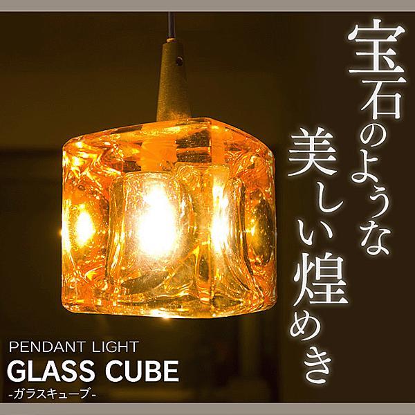 氷のようなペンダントライト 「キューブ 1灯」 CC-40824・CC-40166