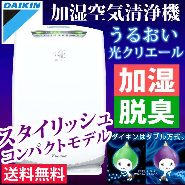 【うるおい加湿もできる!!】空気清浄機 ダイキン TCK55P-W コンパクトタイプ