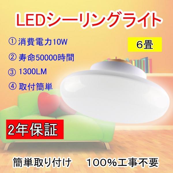特売り中の商品LEDシーリングライトダウンライトミニシーリングライトLEDシーリングライト6畳全光束1300lm消費電力10w室